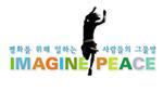 이매진피스 IMAGINE PEACE